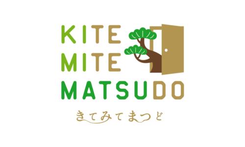 キテミテマツド  公式サイトが完成しました!