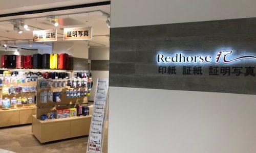 レッドホースコーポレーション 9F Redhorse Corporation  - KITE MITE MATSUDO | キテミテマツド