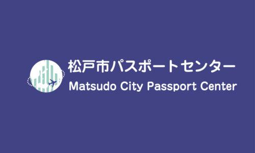 松戸市パスポートセンター