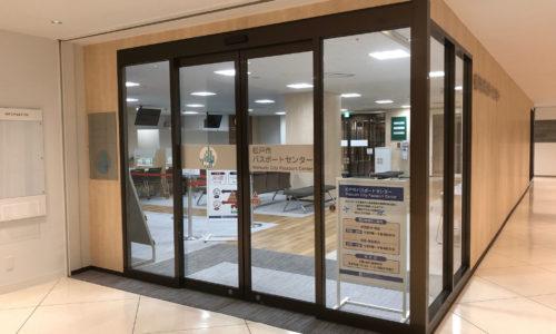 松戸市パスポートセンター 9F Matsudo City Passport Center  - KITE MITE MATSUDO | キテミテマツド