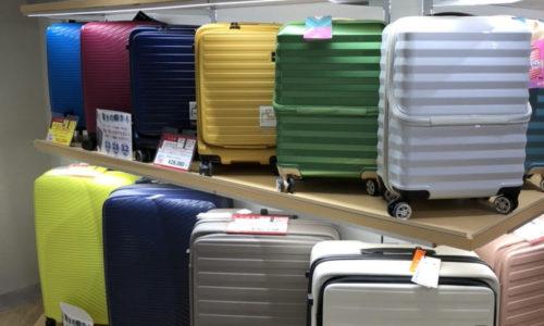レッドホース松戸店オープン記念 旅行グッズ10%OFF