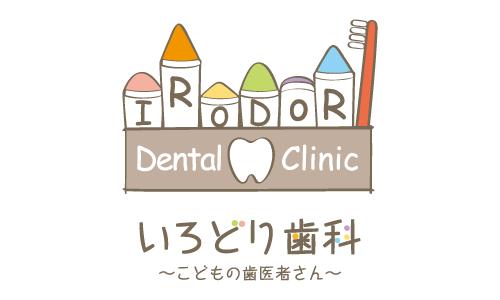 いろどり歯科 こどもの歯医者さん