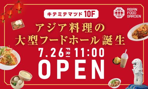 『ASIAN FOOD GARDEN』(アジアンフードガーデン)7月26日OPEN!