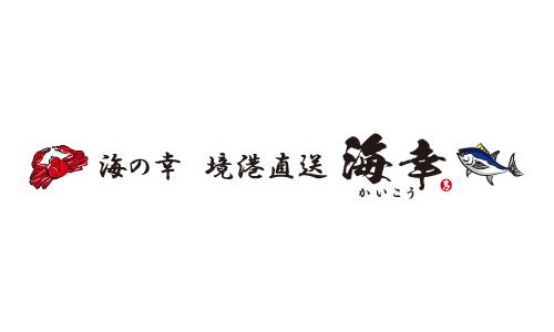 海幸 7/26OPEN