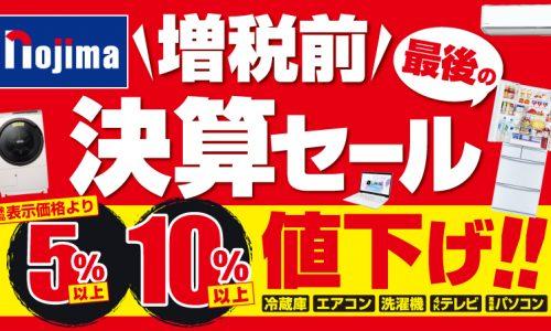 ノジマ 増税前決算セール