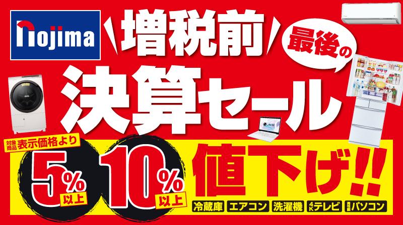 松戸ビジョン_増税前決算