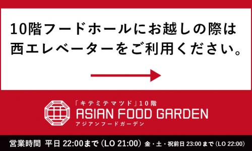 【ASIAN FOOD GARDEN】20時以降のエレベーターのご案内